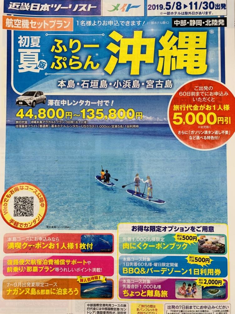 夏の沖縄❗️早期キャンペーン!