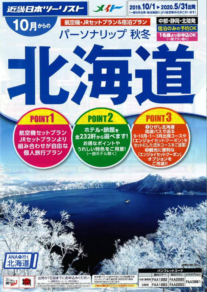 秋・冬/北海道