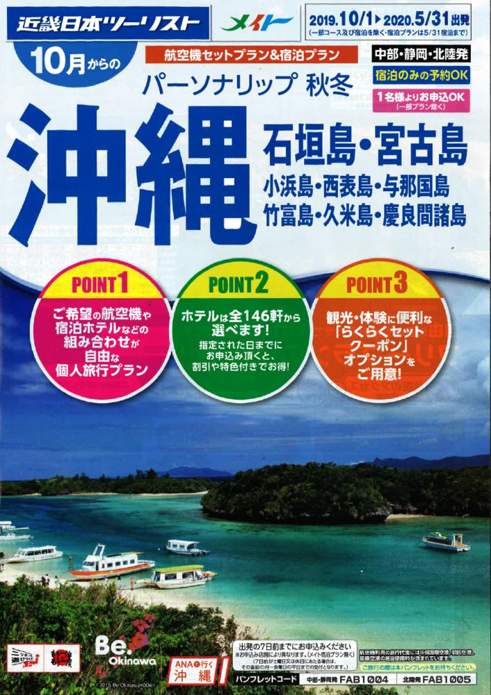 沖縄本島・石垣島・宮古島/その他離島