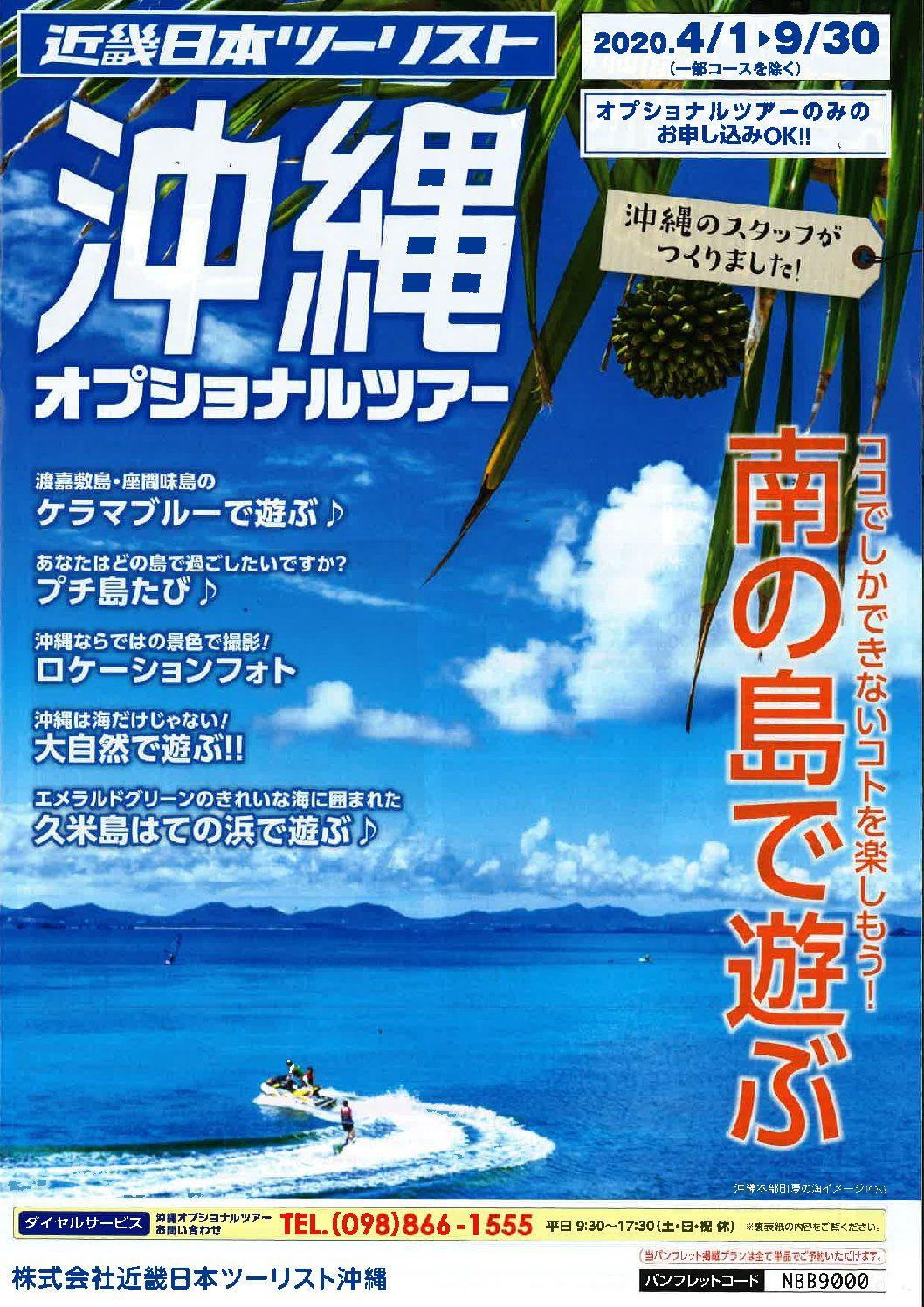 沖縄・オプショナルツアー
