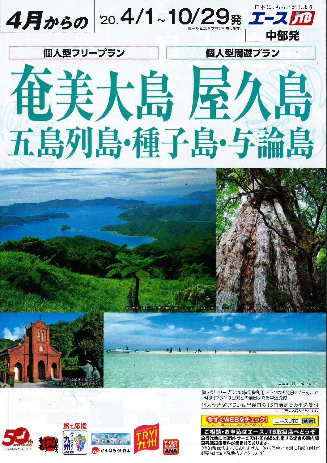 九州「大自然・離島の旅」