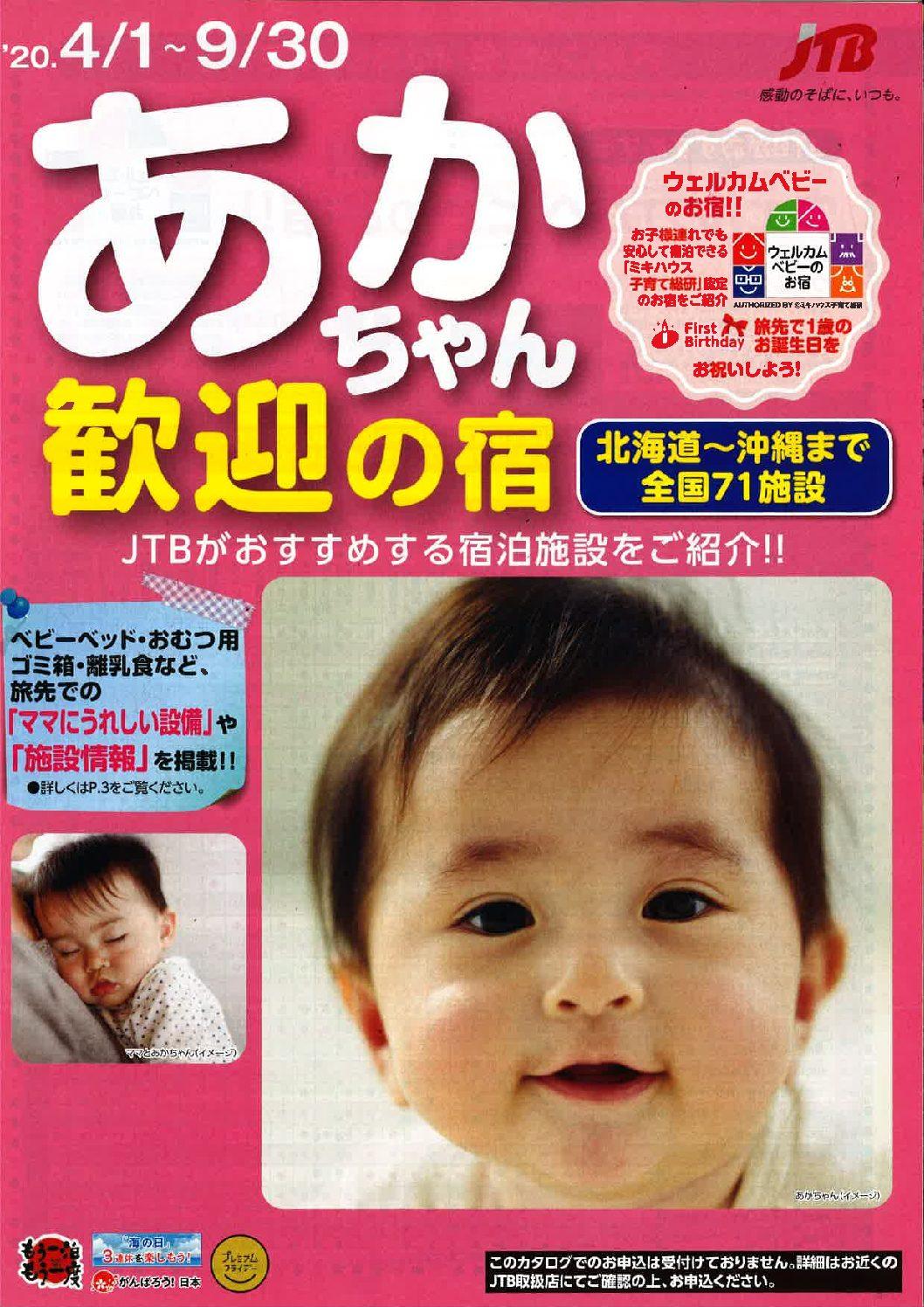 ≪赤ちゃん歓迎の宿≫