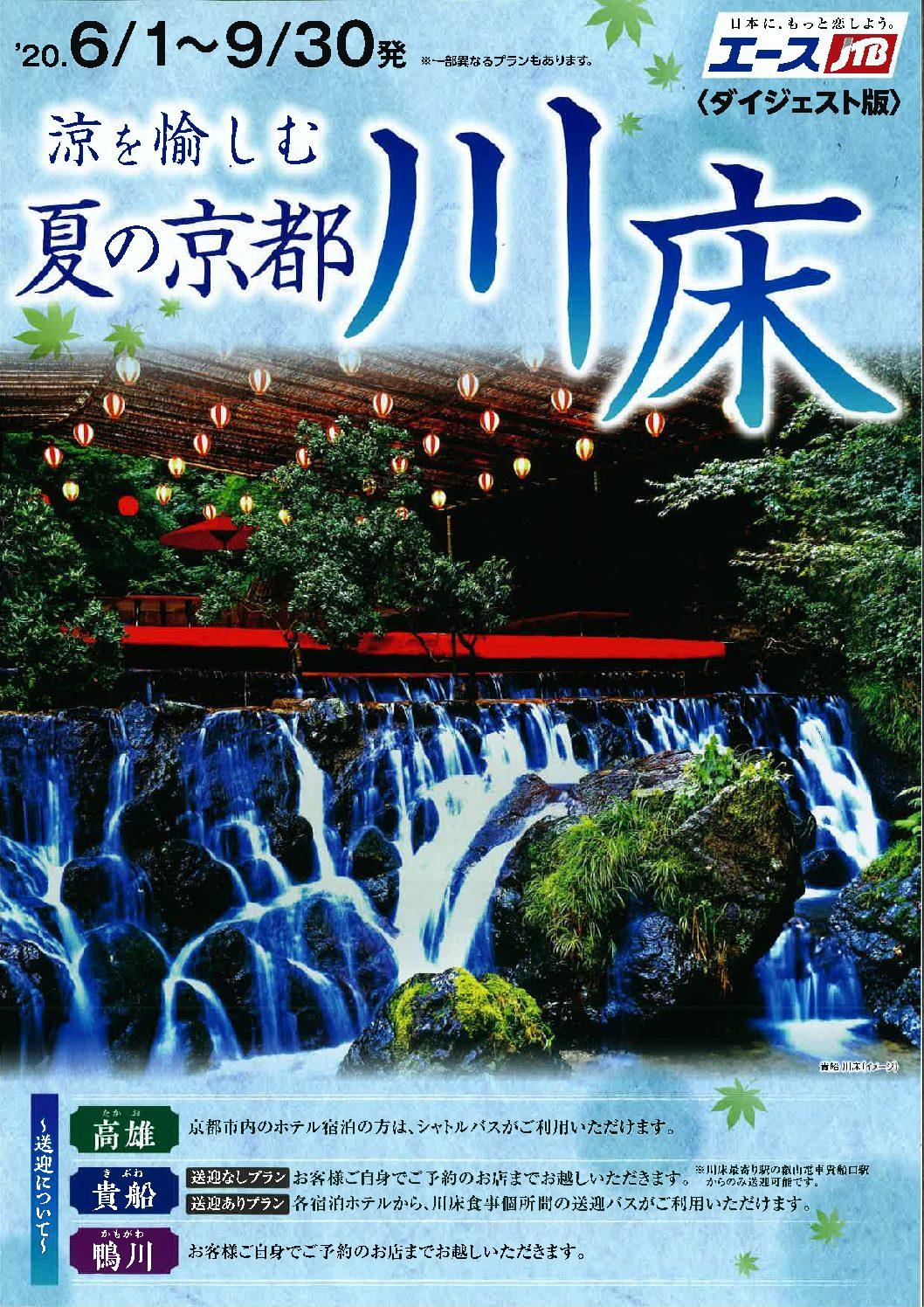 夏の京都 川床