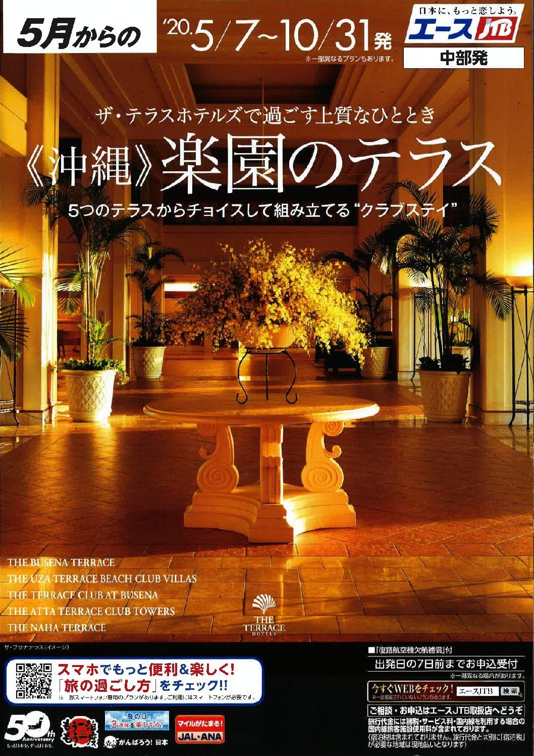 沖縄テラスホテルズ