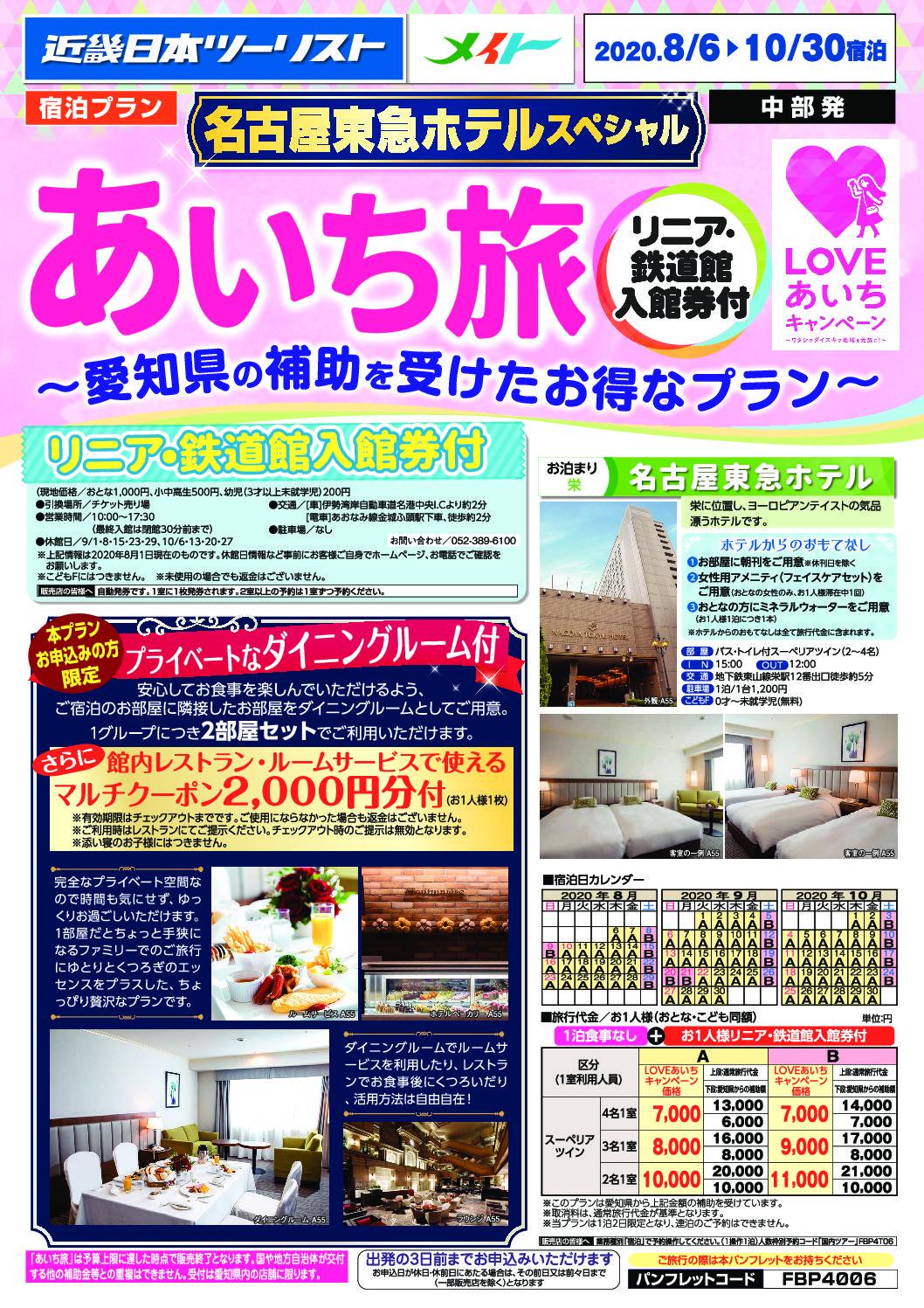 あいち旅~名古屋東急ホテル【LOVEあいちキャンペーン】