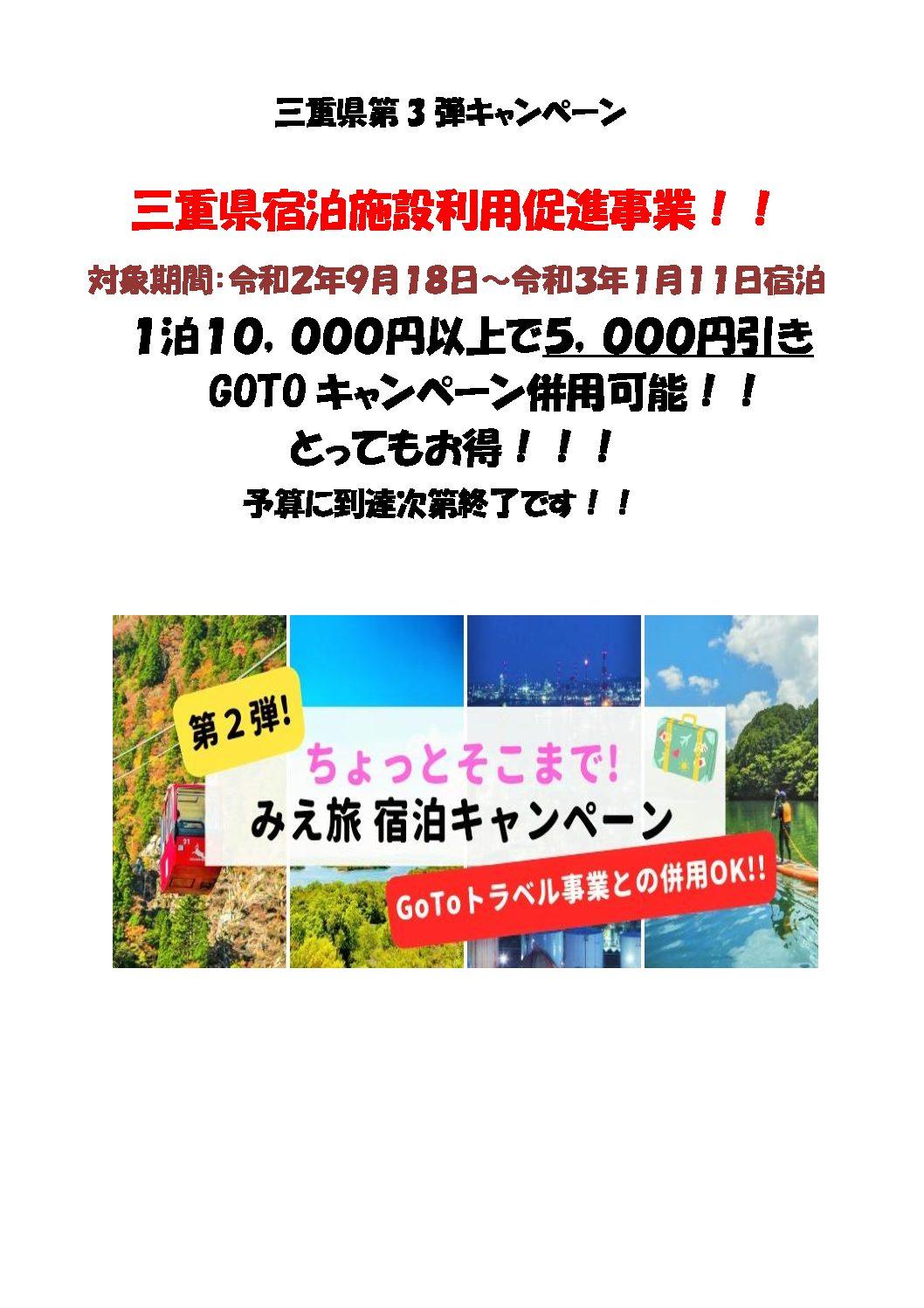 ~みえ旅キャンペーン第3弾~【9/15(火)スタート】