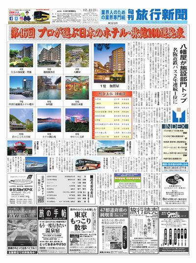 プロが選ぶ日本のホテル・旅館100選!!
