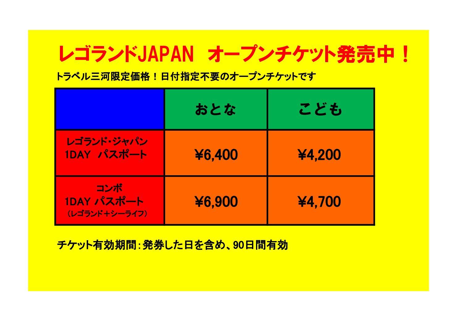 LEGOLAND JAPAN オープンチケット発売開始