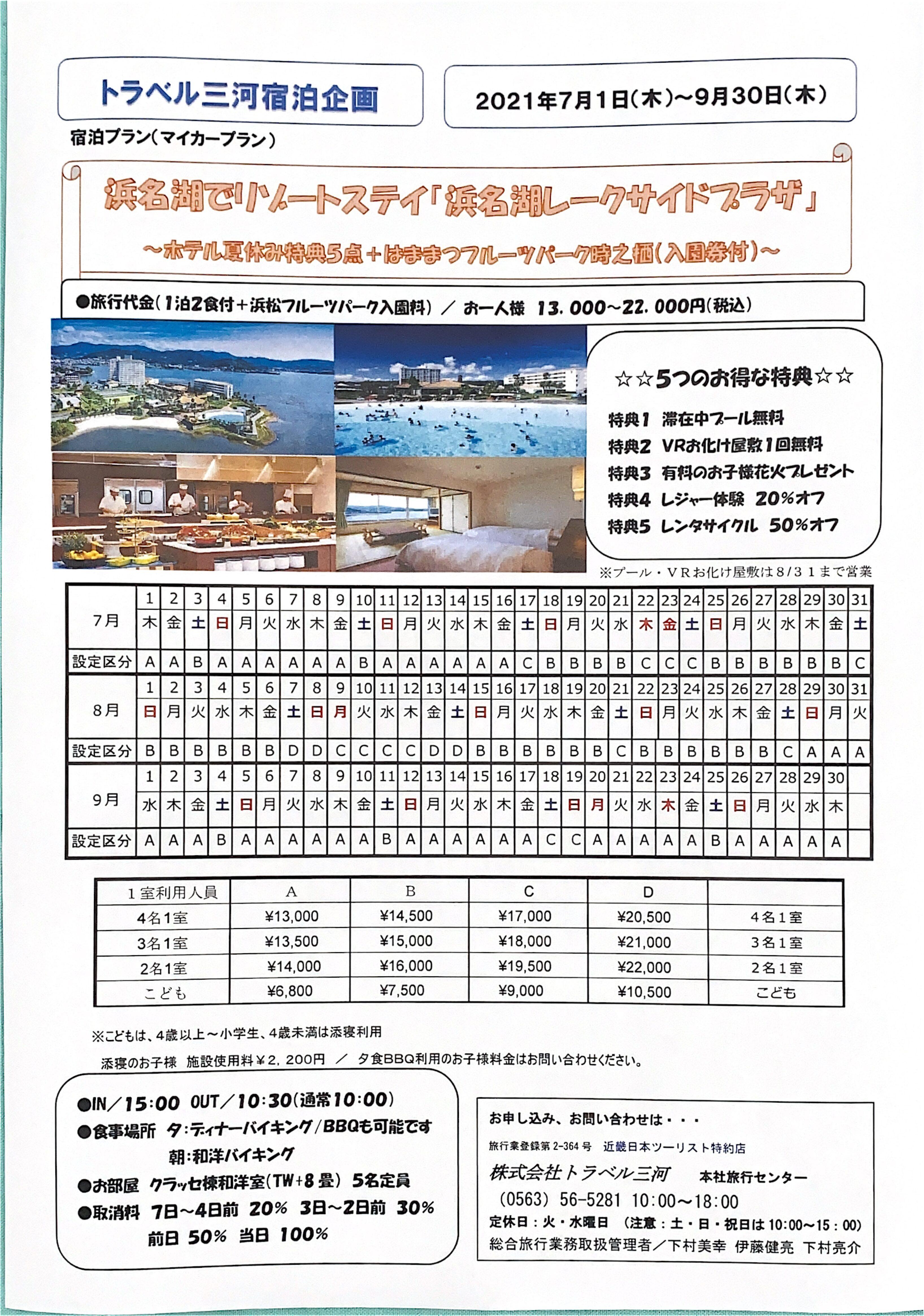夏!!浜名湖レークサイドプラザ(5大特典+はままつフルーツパーク入園券付き)